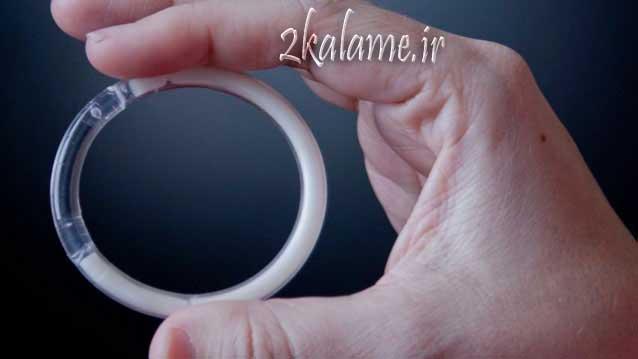 اختراع روشی جدید برای جلوگیری از بارداری و مقابله با HIV -حلقه درون واژنی